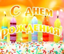 Поздравляем с днём Рождения Михаила Викторовича и Елизавету Владимировну!
