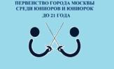 На первенстве города Москвы спортсмены Юность Москвы завоевали 14 медалей!
