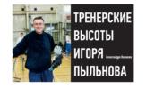 Альманах. Тренерские высоты Игоря Пыльнова
