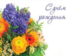 Поздравляем с Днем Рождения нашего доктора Шенаеву Ольгу!