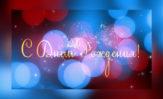 Поздравляем с Днем Рождения Мерзликина Юрия Ивановича!