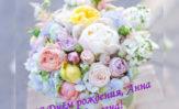 Поздравляем с Днем рождения Лайшевскую Анну Андреевну!