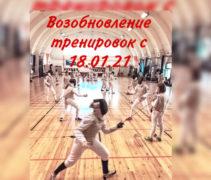 Возобновление тренировочного процесса с 18.01.2021!