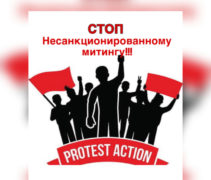 Опасность несанкционированного митинга!