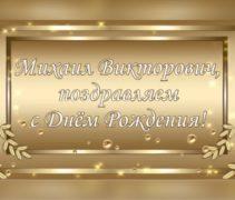 Поздравляем с Днем рождения тренера по шпаге Быкова Михаила Викторовича!